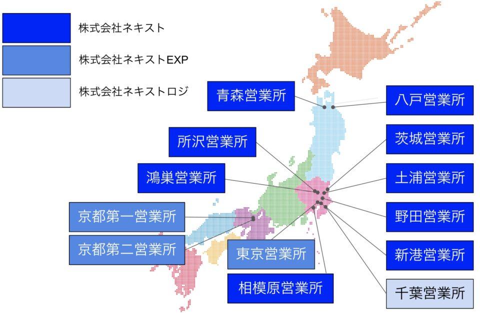 ネキストグループ拠点マップ